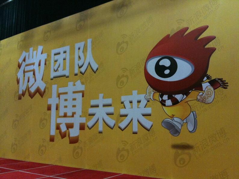 Chiński portal chce być konkurencją dla Twittera