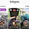 Instagram testuje nowy wygląd paska ze Stories oraz funkcję Stop-Motion